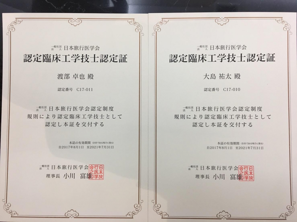 日本旅行医学会認定資格合格!