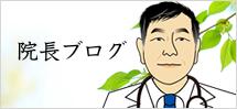 院長ブログ/小山すぎの木クリニック